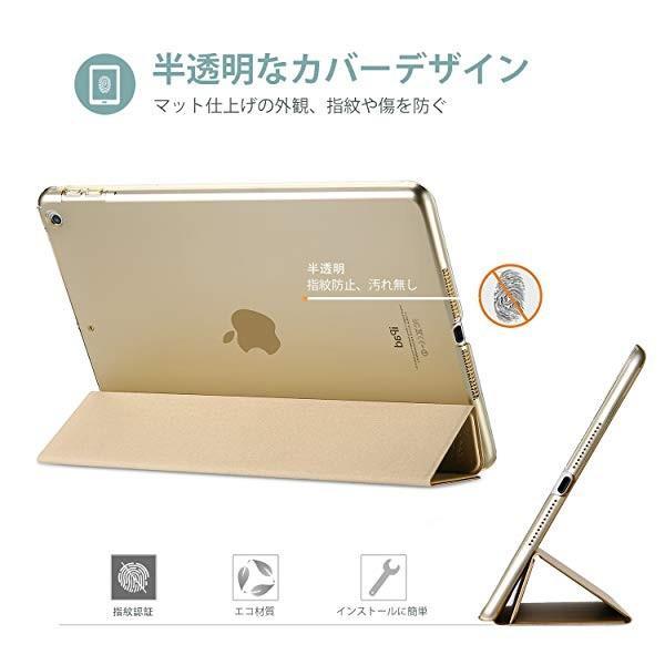 送料無料 Apple iPad Pro 10.5' 2017 ケース - 2017新10.5インチiPad Pro専用 超薄型軽量 スタンドスマートケース 半透明フロストバ|clorets|03