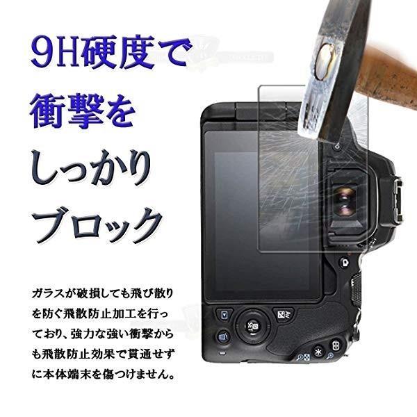 Canon EOS Kiss X9 強化ガラス 国産旭ガラス採用 強化ガラス液晶保護フィルム ガラスフィルム 耐指紋 撥油性 表面硬度 9H 0.33mm...