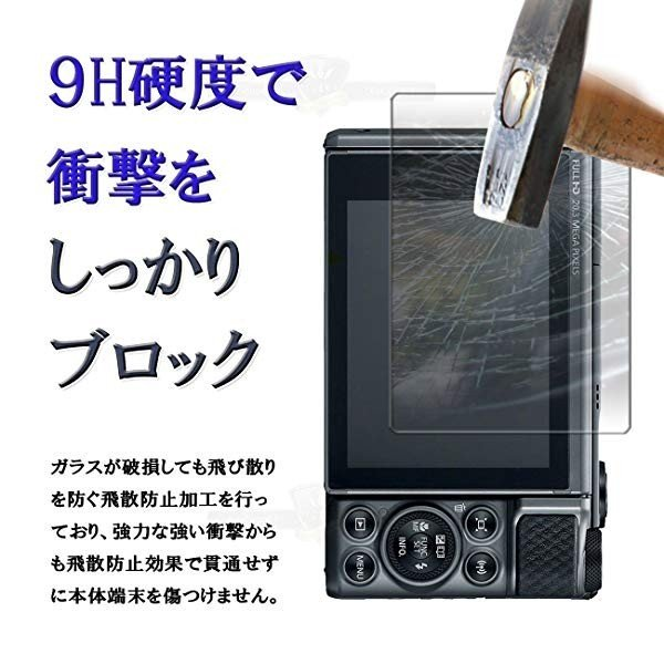Canon PowerShot SX620HS/SX720HS/SX610HS 強化ガラス 国産旭ガラス採用 強化ガラス液晶保護フィルム ガラスフィルム 耐指紋 撥 ...