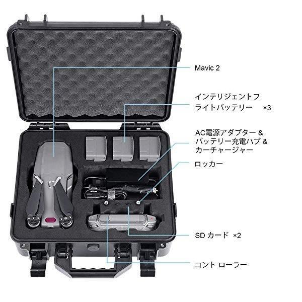 DJI Mavic 2 Pro/Mavic 2 Zoom保護ケース 大容量 防水耐衝撃 バッテリー4個収納可能DH1000M2