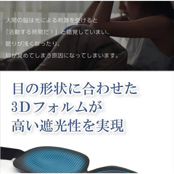 アイマスク フルセット 安眠 グッズ 3点セット 立体 低反発の柔らかシルク質感 アイマスク 耳栓 収納ポーチ フリーサイズ 3DSLEEPER clorets 04