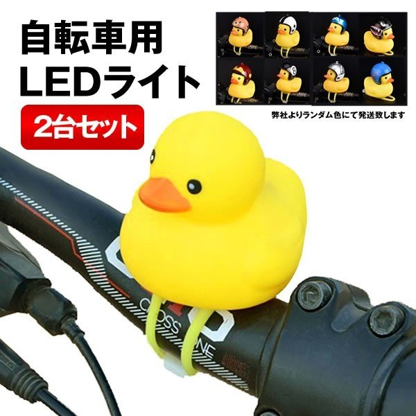 自転車ライト 2個セット シリコン LED お洒落 可愛い アヒル 動物 帽子 夜間 安全 子供 小さな イエロー AHIZITE|clorets