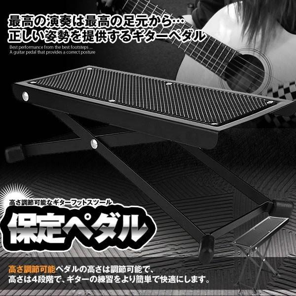 ギターペダル  保定 ギターフットレスト 調節可能 高さ スツール ノンススリップ 折りたたみ 強く 頑丈 HOTEPED|clorets