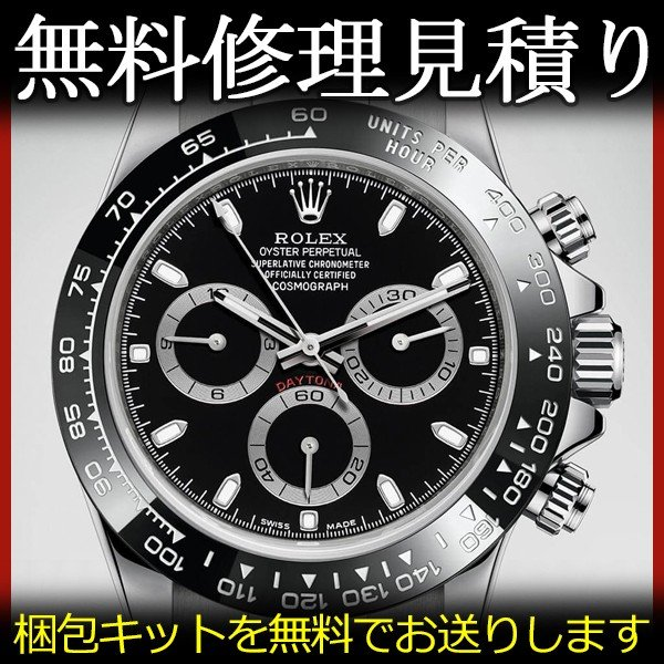 時計修理 OH オーバーホール 送料無料 時計修理工具 ではありません