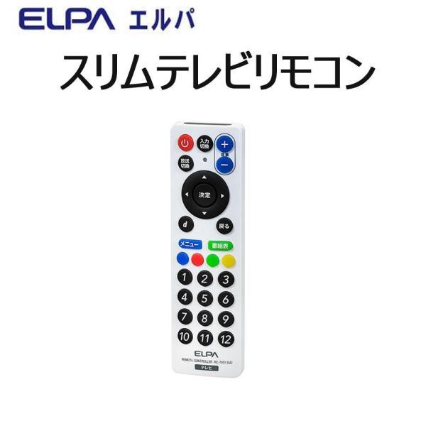 条件付き送料無料 ELPA スリムテレビリモコン RC-TV013UD代引き・同梱不可 小さい マルチリモコン 持ちやすい