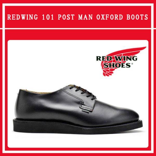 レッドウィング ポストマン オックスフォードREDWING 101 POSTMAN OXFORD BLACK CHAPARRAL ブラック シャパレル ドレス ワークブーツ|cloudshoe