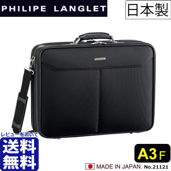 フィリップラングレー PHILIPE LANGLET 21121 ソフトアタッシュケース A3ファイル対応 日本製 軽量 ナイロンバッグ  送料無料