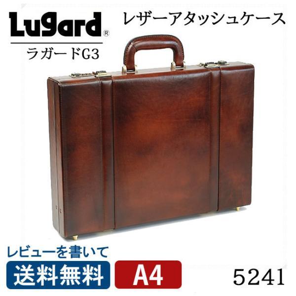 青木鞄 レザーアタッシュケース 5241 ラガード ジースリー Lugard G3 A4 ビジネスバッグ 牛革 出張 日本製 メンズ 送料無料