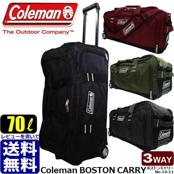 コールマン Coleman BOSTONCARRY 14-11 ボストンキャリーバッグ 70L 2輪 旅行 部活 スポーツ 林間学校 ショルダー 3WAY レビューを書いて送料無料