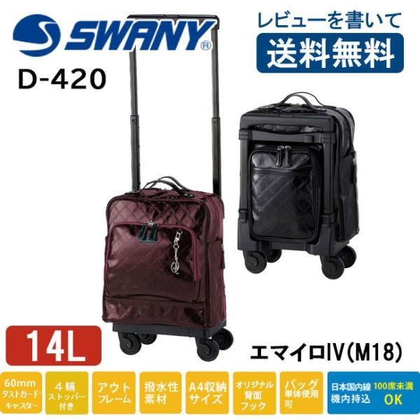 スワニー SWANY D-420 エマイロIV M18 14L キャリーバッグ 60mmキャスター 4輪 A4 機内持ち込み 旅行 出張 はっ水 2WAY 人気 送料無料