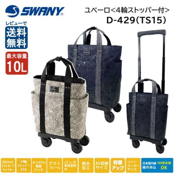 スワニー SWANY D-429 ユベーロ TS15 7L 10L キャリーバッグ 60mmキャスター 4輪 A4 機内持ち込み 旅行 出張 はっ水 2WAY 人気 送料無料