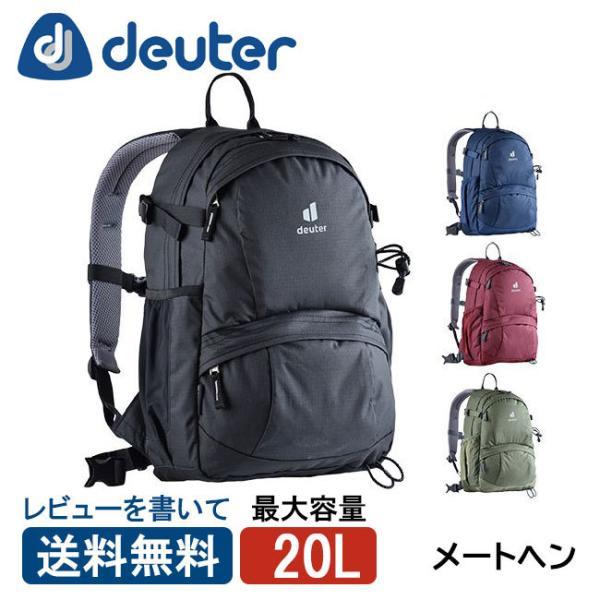 ドイター Deuter メートヘン 20 D6810321  リュック バックパック トレイルランニング ハイキング 軽量 20L レビューを書いて送料無料