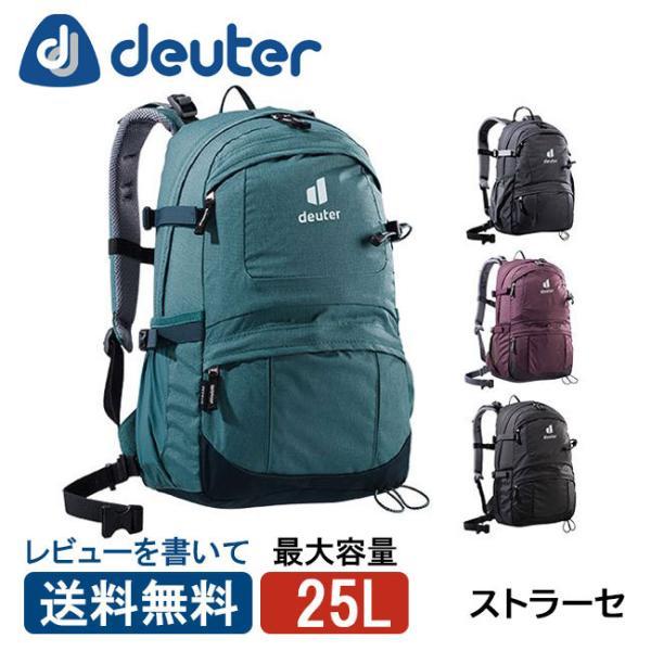 ドイター Deuter ストラーセ 25 D6810421  リュック バックパック トレイルランニング ハイキング 軽量 25L レビューを書いて送料無料