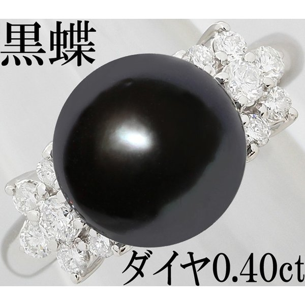 黒蝶真珠 10mm 10ミリ ダイヤ 0.4ct Pt900 リング 指輪 11号