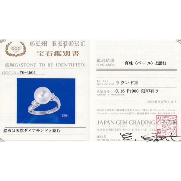 タサキ 田崎真珠 アコヤ真珠 8.7ミリ ダイヤ 0.16ct Pt900 リング 指輪 ピンク ピンキー 4号