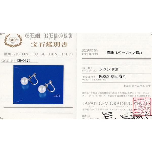 アコヤ真珠 8mm 8ミリ イヤリング Pt850 鑑別書付