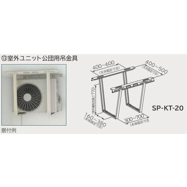 §§日立 エアコン 据付部材【SP-KT-20】室外ユニット公団用吊金具