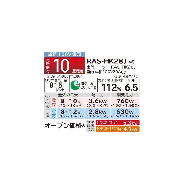 日立 ルームエアコン【RAS-HK28J W】スターホワイト 2019年 寒冷地向け HKシリーズ 単相100V 10畳程度 (旧品番 RAS-HK28H W)