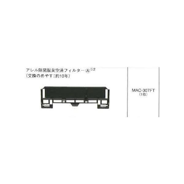 三菱 エアコン 部材 換用空気清浄フィルター【MAC-307FT】(506-307)アレル除菌脱臭空清フィルターA (1枚)