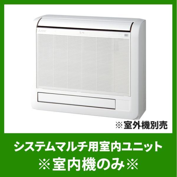 ###三菱 ハウジングエアコン【MFZ-3617AS-W-IN】(システムマルチ 室内ユニット) ホワイト 床置形 主に12畳 (旧品番 MFZ-362AS-IN W)
