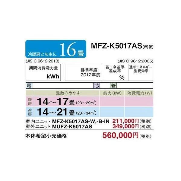 ###三菱 ハウジングエアコン【MFZ-K5017AS B】ダークブラウン 床置形 Kシリーズ 主に16畳 (旧品番 MFZ-K505S B)