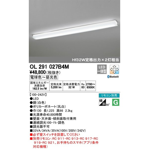 ####βオーデリック/ODELIC ブラケットライト【OL291027B4M】LED一体型 調光・調色 Bluetooth対応 リモコン別売