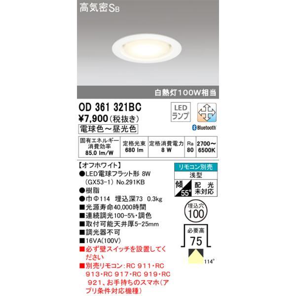 βオーデリック/ODELIC ダウンライト【OD361321BC】LED電球 調光・調色 Bluetooth対応 オフホワイト リモコン別売