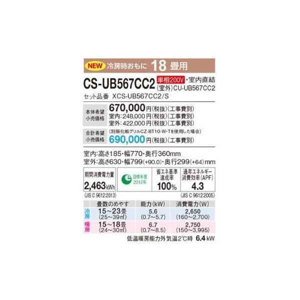 ###パナソニック 天井ビルトインエアコン【CS-UB567CC2 】UBシリーズ フル暖 単相200V 18畳用
