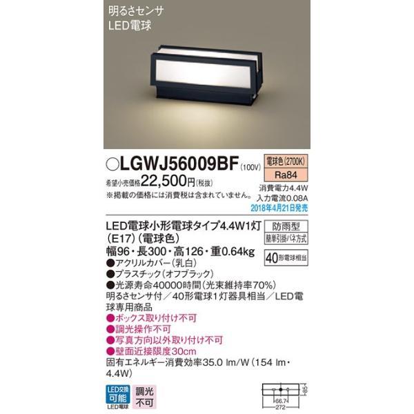 βパナソニック照明器具 LGWJ56009BF LED門柱灯40形電球色{E}