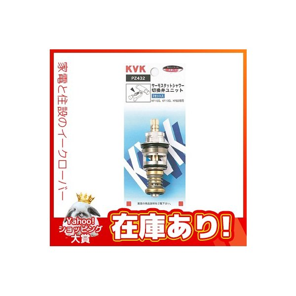 ▽《あすつく》 15時迄出荷OK KVK水栓金具 PZ432 サーモスットシャワー切替弁ユニット