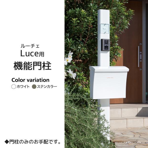 ‡‡‡u.コーワソニア/sonia【機能門柱】Luce(ルーチェ)用