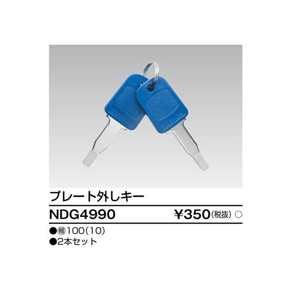 ∬∬β東芝 電設資材【NDG4990】E's配線器具 プレート外しキー