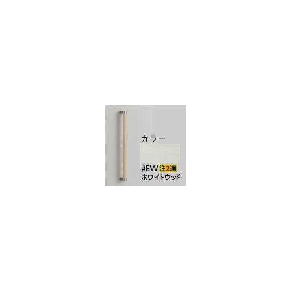 ##TOTO【UYD603 #EW】ホワイトウッド 木製手すり アクセントパネル併用 受注約2週