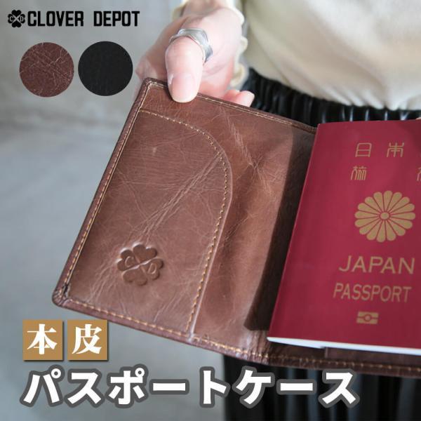 パスポートケース おしゃれ 女性 メンズ レディース 二つ折り 本革 カバー パスポートカバー 旅行 パスポート ケース パスポート入れ カード入れ チケット