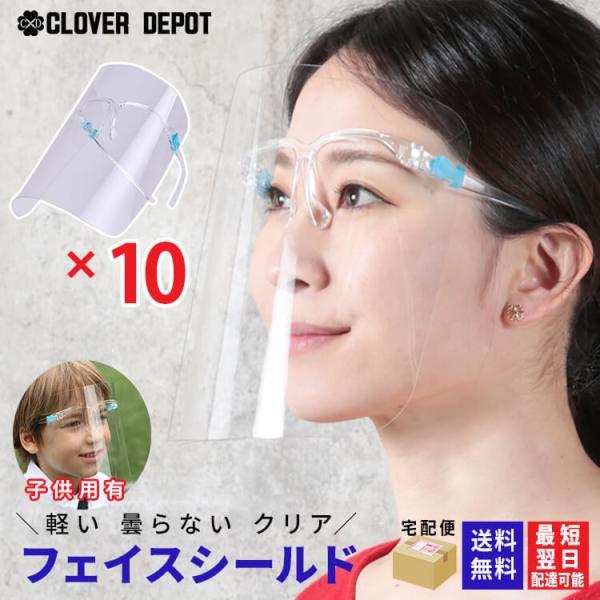 即納 フェイスシールド 高品質 在庫あり 10枚 フェイスカバー フェイスガード メガネ めがね メガネ型 透明 シールド 保護シールド 透明シールド 防護マスク|cloverdepot