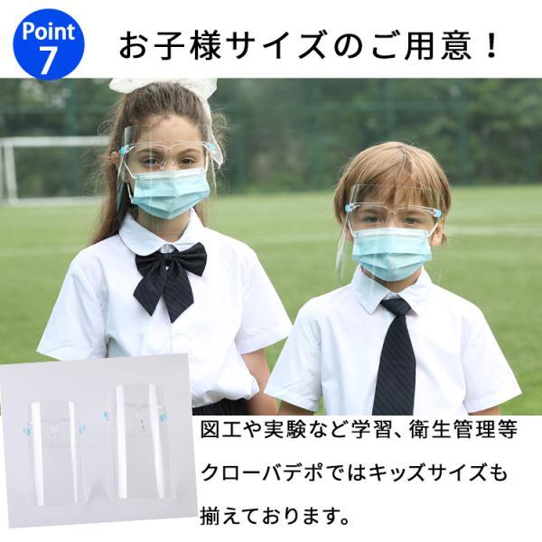 即納 フェイスシールド 高品質 在庫あり 10枚 フェイスカバー フェイスガード メガネ めがね メガネ型 透明 シールド 保護シールド 透明シールド 防護マスク|cloverdepot|13