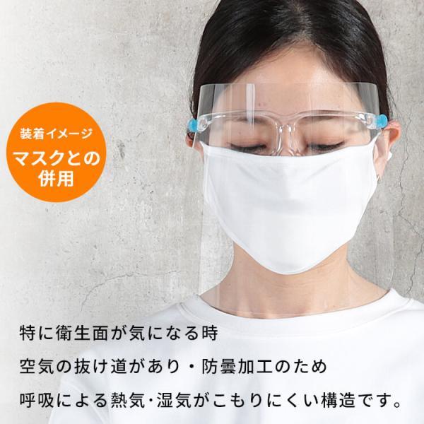 即納 フェイスシールド 高品質 在庫あり 10枚 フェイスカバー フェイスガード メガネ めがね メガネ型 透明 シールド 保護シールド 透明シールド 防護マスク|cloverdepot|19