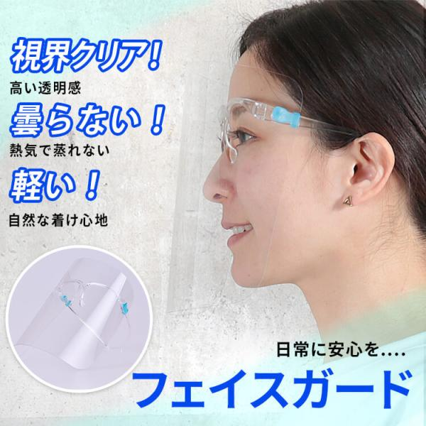 即納 フェイスシールド 高品質 在庫あり 10枚 フェイスカバー フェイスガード メガネ めがね メガネ型 透明 シールド 保護シールド 透明シールド 防護マスク|cloverdepot|06
