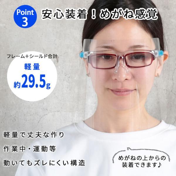 即納 フェイスシールド 高品質 在庫あり 10枚 フェイスカバー フェイスガード メガネ めがね メガネ型 透明 シールド 保護シールド 透明シールド 防護マスク|cloverdepot|09