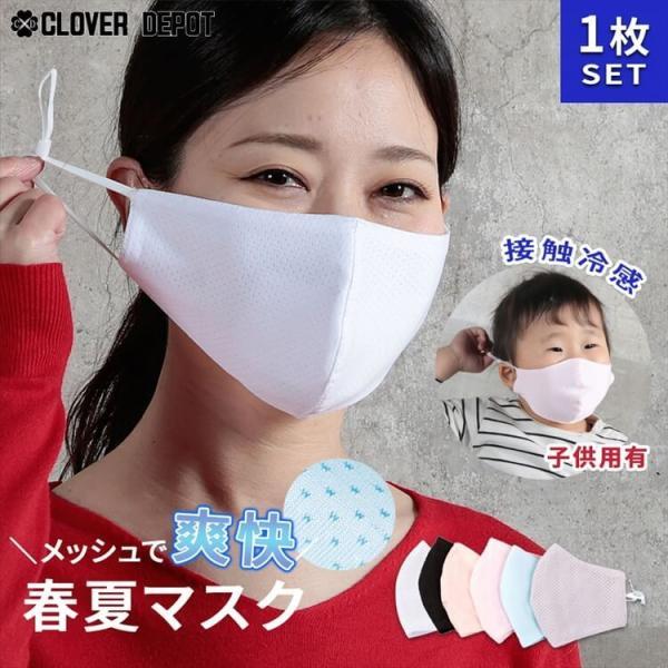 即納国内発送 マスク 冷感 夏用 1枚 アイスシルク マスク 涼しい ひんやり 布 洗える 小さめ 可愛い 洗えるマスク uvカット おしゃれ かわいい 接触冷感|cloverdepot