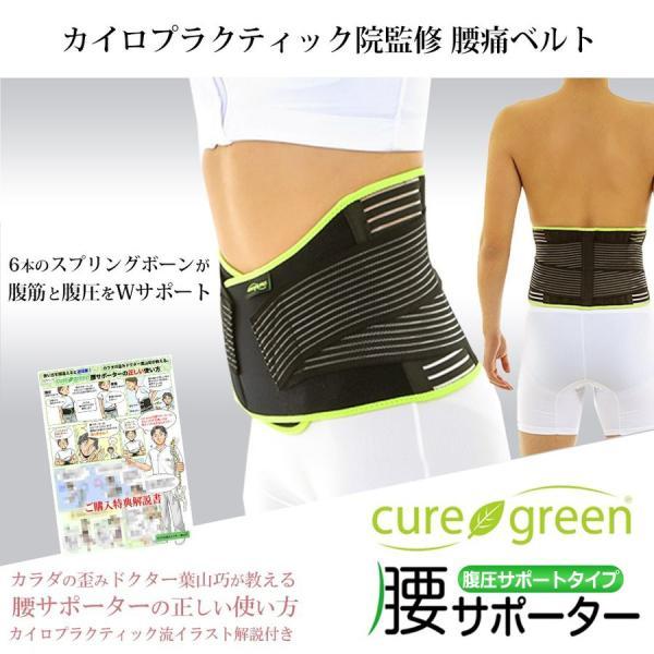 cure green 腰痛ベルト コルセット カイロプラクティック院監修の腰サポーター 骨盤 矯正 介護 男性用 女性用 腹圧サポートタイプ|cloverone|14