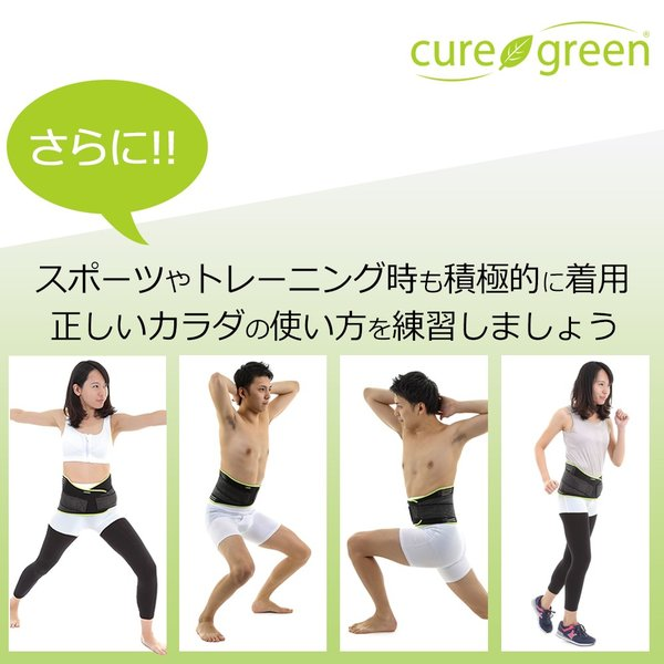 cure green 腰痛ベルト コルセット カイロプラクティック院監修の腰サポーター 骨盤 矯正 介護 男性用 女性用 腹圧サポートタイプ|cloverone|10