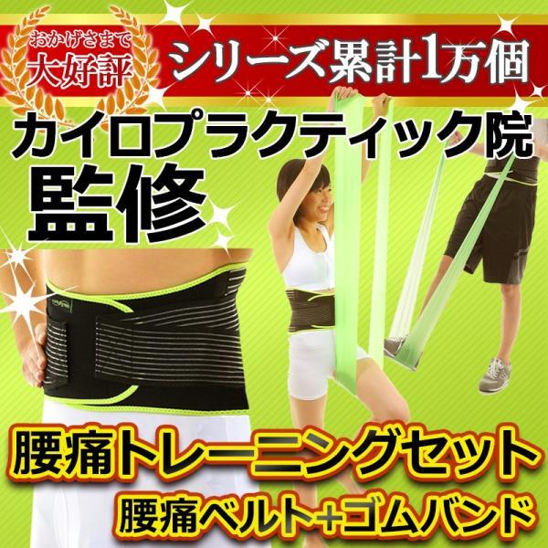 腰痛ベルトトレーニング用ゴムバンド