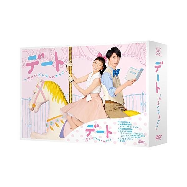デート〜恋とはどんなものかしら〜 DVD-BOX 初売り 2015 代引き不可 DVD