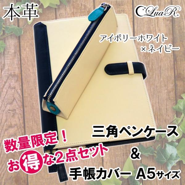 2点セット 手帳カバー A5サイズ&三角ペンケース アイボリーホワイト×ネイビー 本革 革 レザー メンズ レディース CLuaR シールアル|cluar