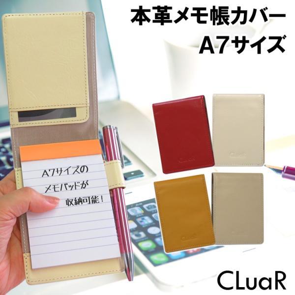 メモ帳カバー メモパッドカバー A7サイズ  本革 革 レザー カジュアルカラー メンズ レディース CLuaR シールアル|cluar