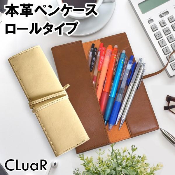 ペンケース ロールタイプ ロール型 ロールペンケース 本革 革 レザー ビジネスカラー メンズ レディース CLuaR シールアル|cluar