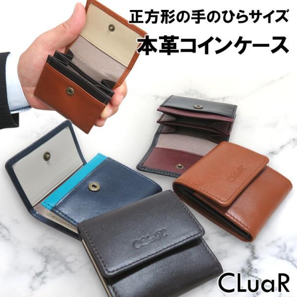 コインケース 小銭入れ 手のひらサイズ ミニ 小さい スクエア型 本革 革 レザー メンズ レディース CLuaR シールアル|cluar