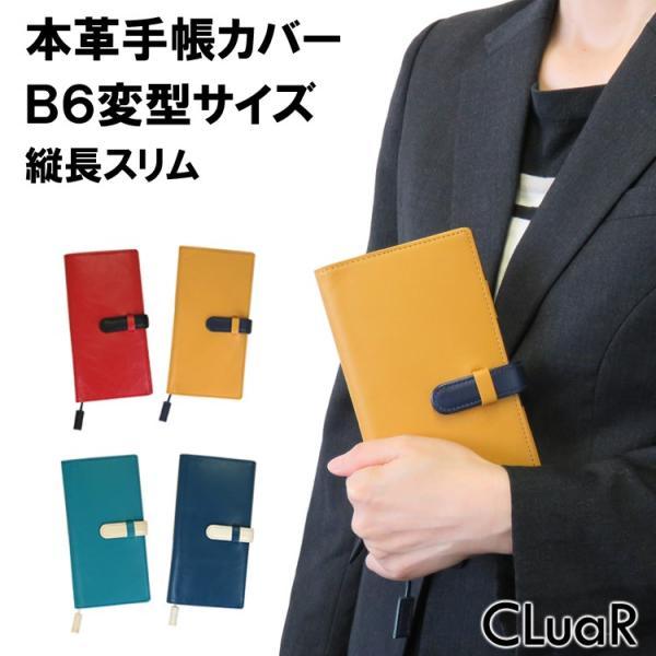 手帳カバー B6変型サイズ 縦長 スリム ベルトつき 本革 革 レザー カジュアルカラー メンズ レディース CLuaR シールアル 名入れ可|cluar