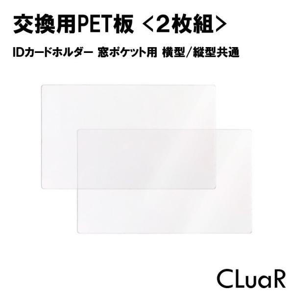 交換用透明フィルム 2枚組 PET板 IDカードホルダー用 窓付きカードポケット用 取替用 消耗品 LR0010用 CLuaR シールアル|cluar